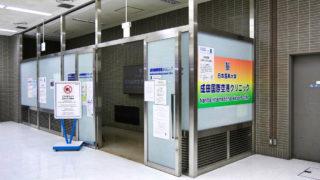 成田空港内には病院(クリニック)が2か所に設置