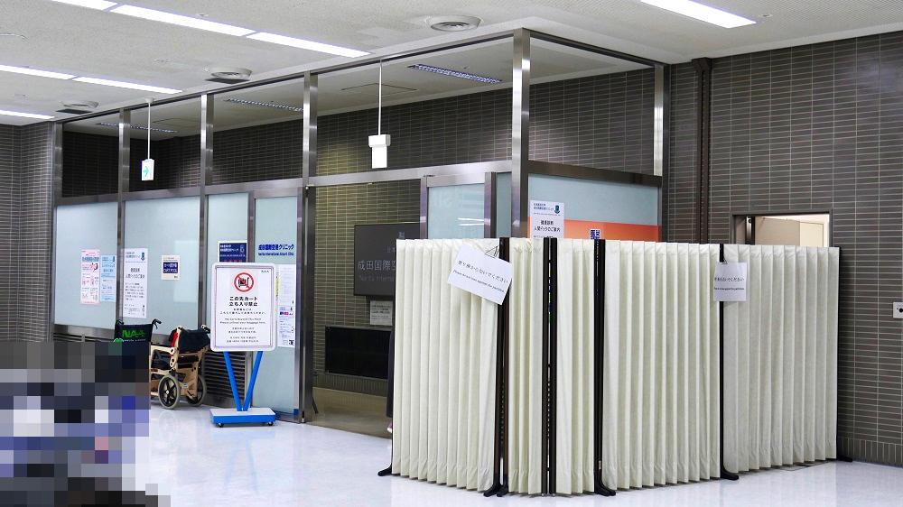 第2ターミナルB1F『日本医科大学 成田国際空港クリニック』