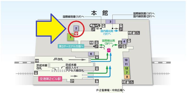 第2ターミナルB1F『日本医科大学 成田国際空港クリニック』の場所