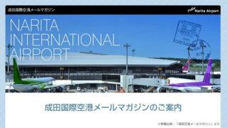 成田空港は『成田国際空港メールマガジン』を毎月配信!【登録方法とプレゼント特典を解説】