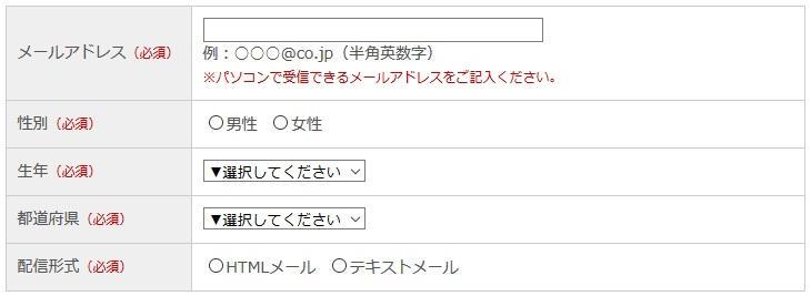 成田空港メールマガジンの入力項目
