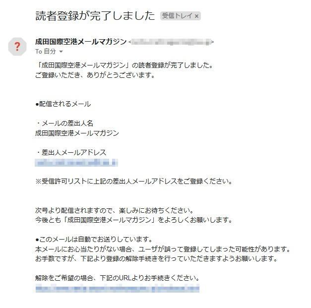 「成田国際空港メールマガジン」登録完了メール
