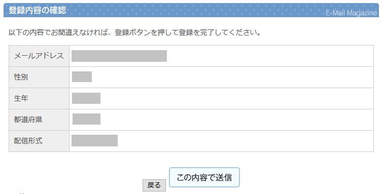 成田国際空港メールマガジン登録の流れ