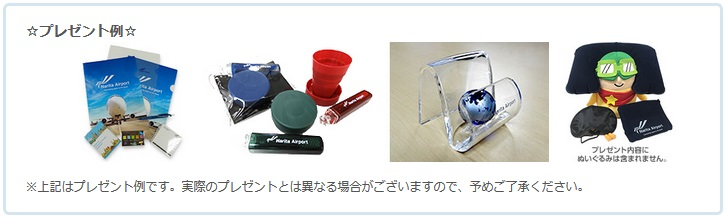 成田国際空港メールマガジンでは毎月抽選で成田空港オリジナルグッズをプレゼント