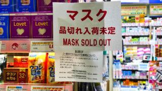 【2020年3月1日時点】成田空港のマスク在庫・販売状況