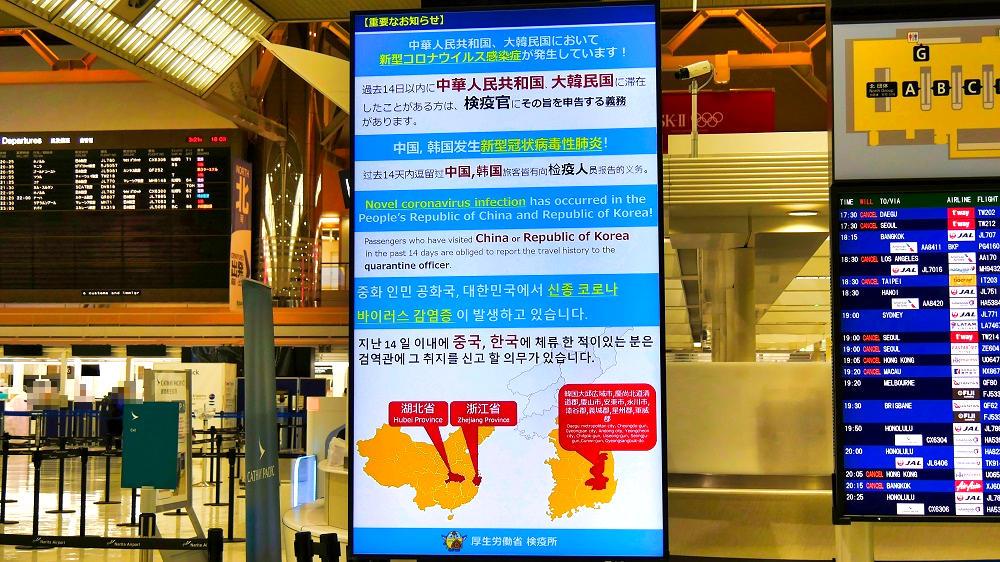 緊急事態が続く成田空港