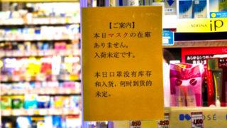 【2020年3月21日時点】成田空港のマスク在庫・販売状況