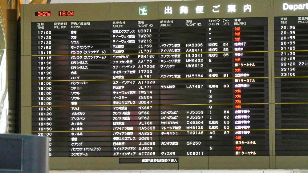 成田空港は欠航便が多数