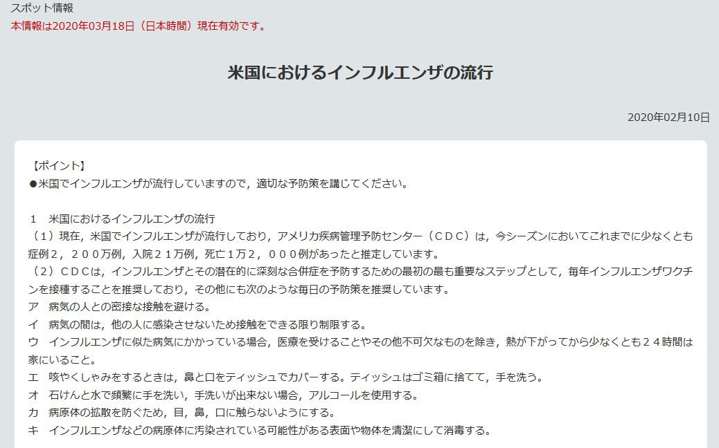 外務省海外安全ホームページの「感染症スポット情報」