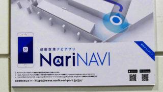【使用体験レポート】成田空港ナビアプリ『NariNAVI』の使用感について解説
