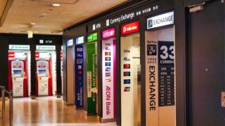 成田空港でATMを利用する際の注意点【出国手続き後エリアでは1回3万円までの引出規制有り】