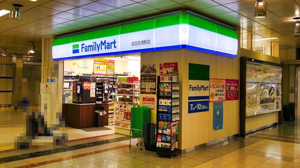 ファミリーマート成田空港駅店