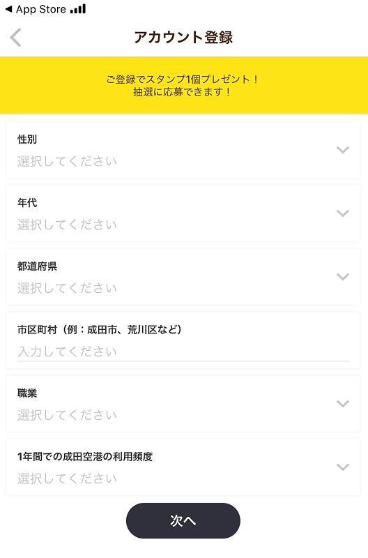 ナリタニスト公式アプリに登録する必要があるセグメント情報一覧