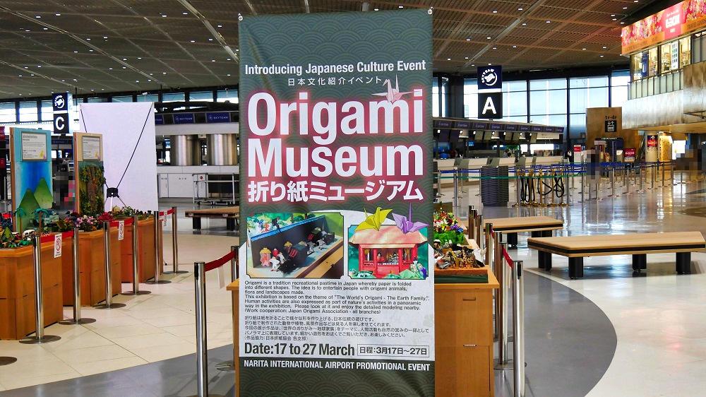 成田空港の第1ターミナル4Fで『折り紙ミュージアム』が開催中