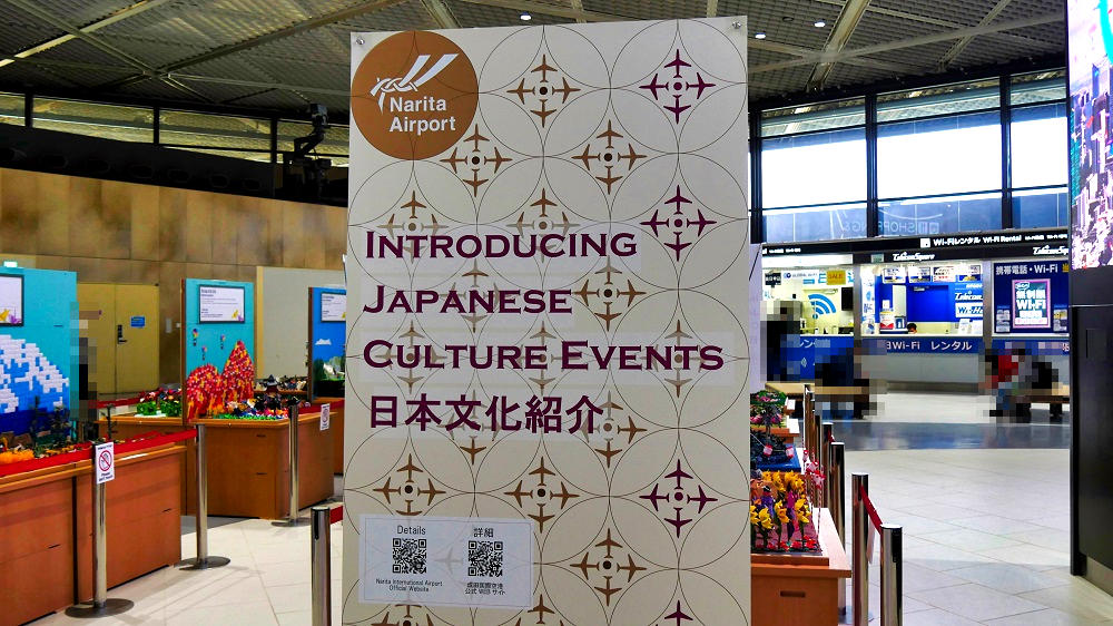 『折り紙ミュージアム』は成田空港による日本文化紹介の一環です!