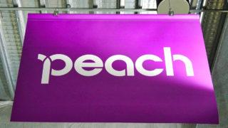 【令和2年3月29日】成田~長崎線・鹿児島線Peach便が新規就航