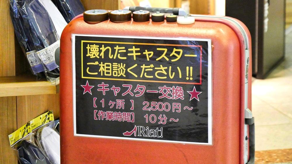 成田空港で何かを修理する必要が生じた時に便利なリペアショップ『Riat!(リアット!)』