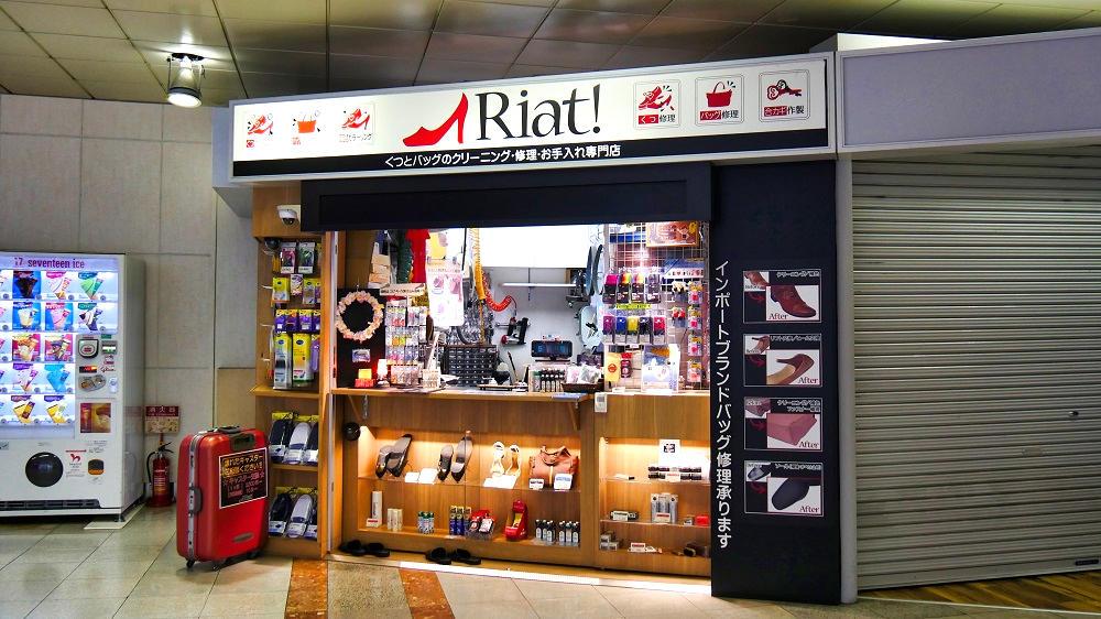 成田空港第1ターミナルB1F『Riat!(リアット!)』