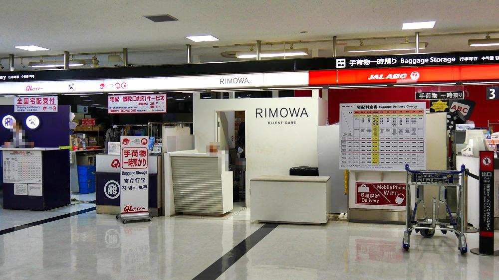 成田空港第2ターミナル1F「RIMOWAエアポートサービスカウンター」