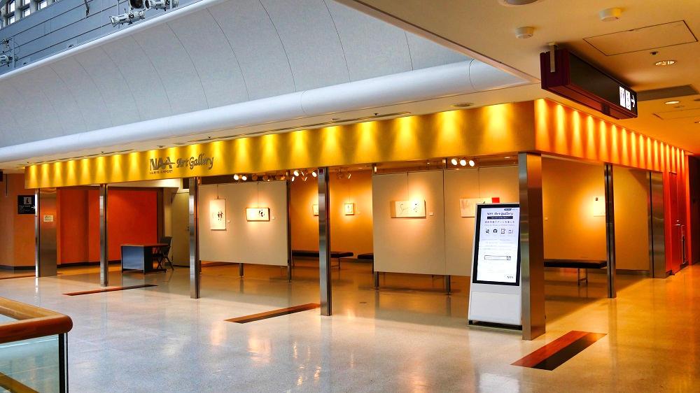 成田空港の第1ターミナル5F「NAAアートギャラリー」