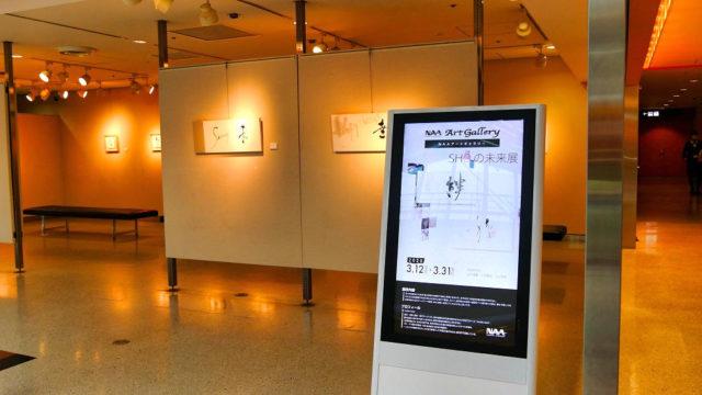 NAAアートギャラリー 3月後半の展示は『SHOの未来展』