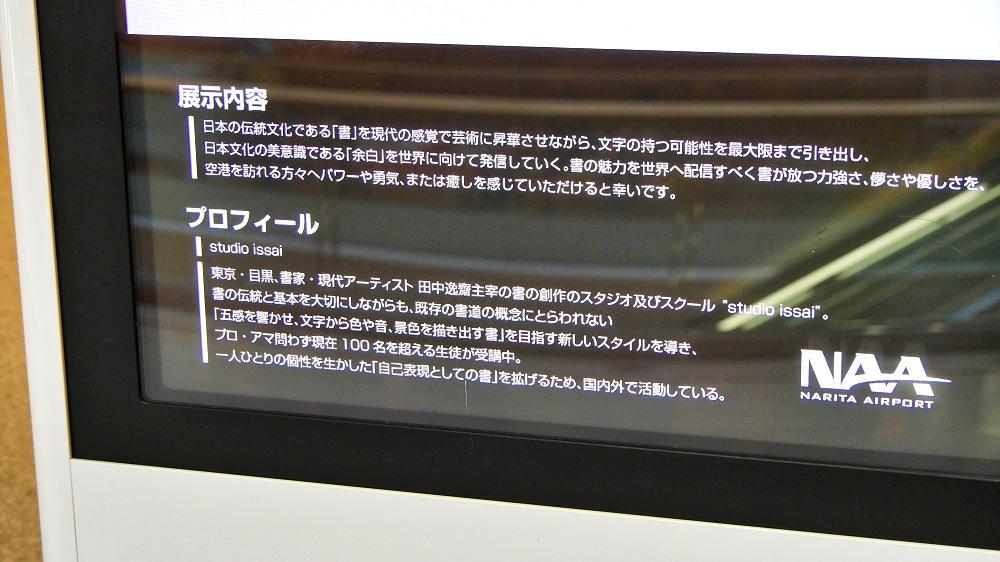 「studio issai」メンバーの作品を中心に展示