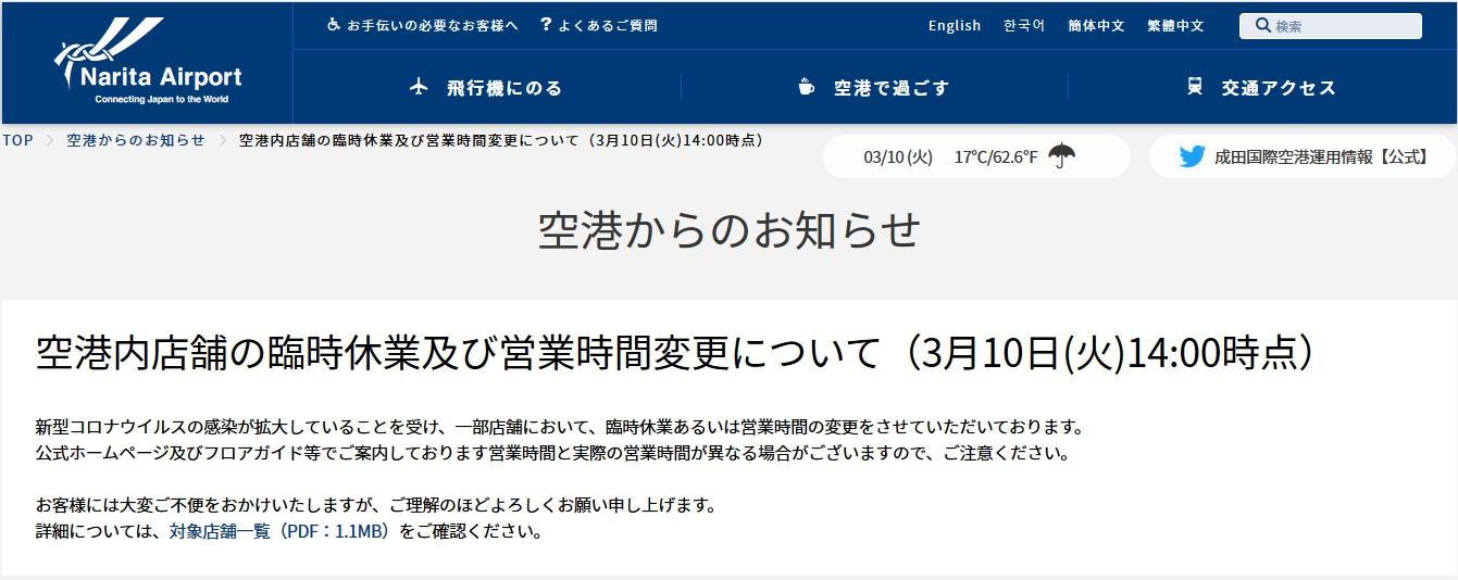 成田空港内の一部店舗が臨時休業・営業時間変更