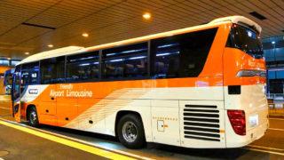 成田空港で高速バスの一時減便・運休の措置が拡大