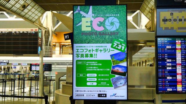 成田空港では『エコフォトギャラリー2020』の作品を募集中