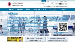 【出入国管理統計(速報値)3月分発表】成田空港の外国人入国者数は対前年同月比約13%に大幅下落