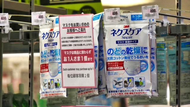 【2020年4月2日時点】成田空港のマスク在庫・販売状況