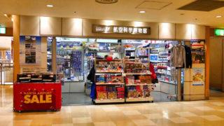 成田空港内の航空科学博物館ミュージアムショップ『バイプレーン』は航空ファン必見!