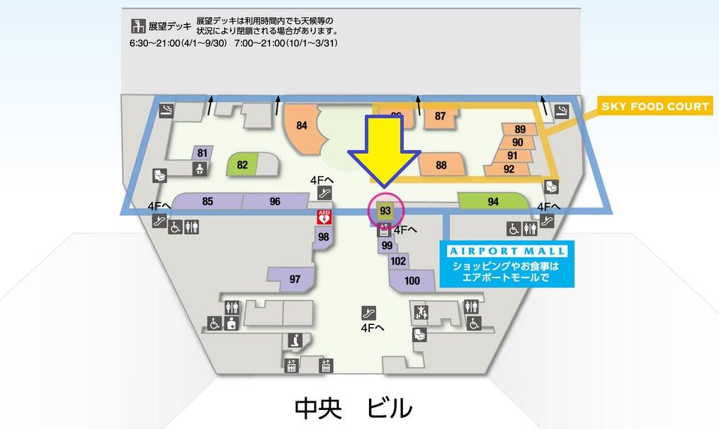 第1ターミナル中央ビルのフロアマップ