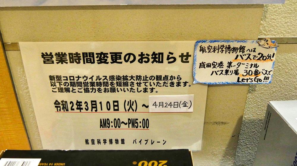 成田空港内にある航空科学博物館のミュージアムショップ『バイプレーン』の営業時間
