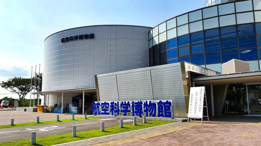 航空科学博物館(2019年8月リニューアル時)