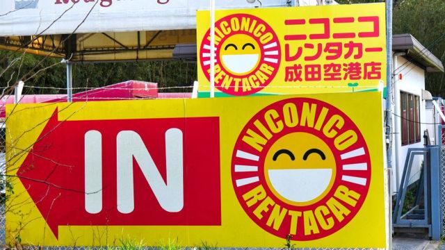 成田空港で『ニコニコレンタカー』を利用する方法を解説