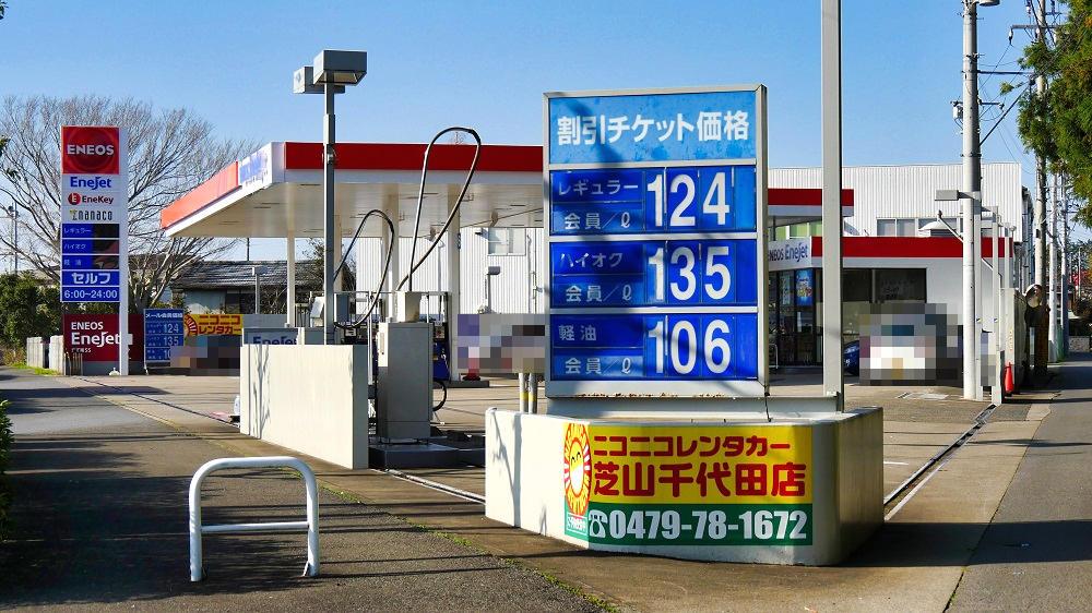 「ニコニコレンタカー」芝山千代田店
