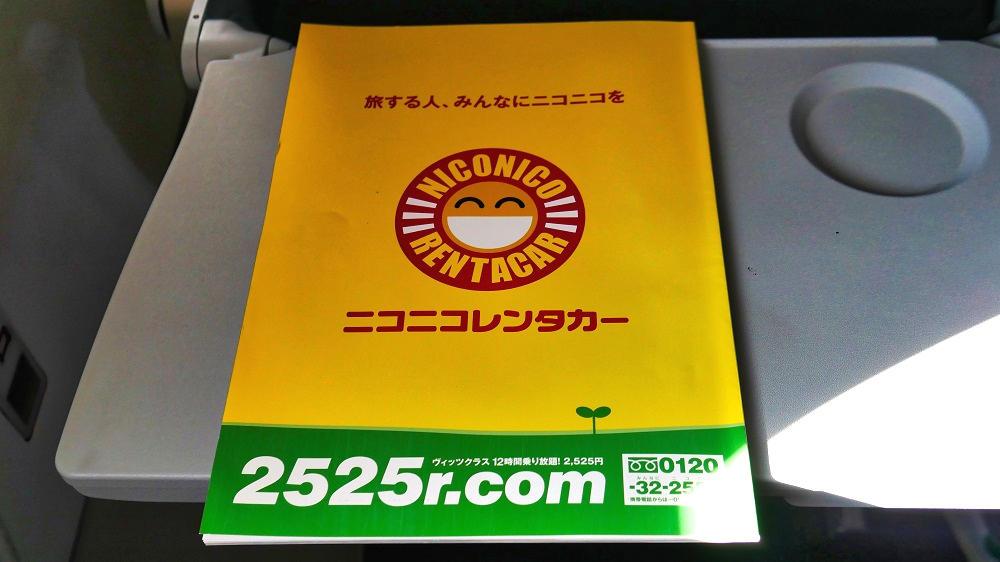 ニコニコレンタカーは、Jetstar機内誌にも積極的に広告展開中!
