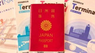 新型コロナウイルス感染症の終息前にパスポートの有効期限が切れる場合の考え方