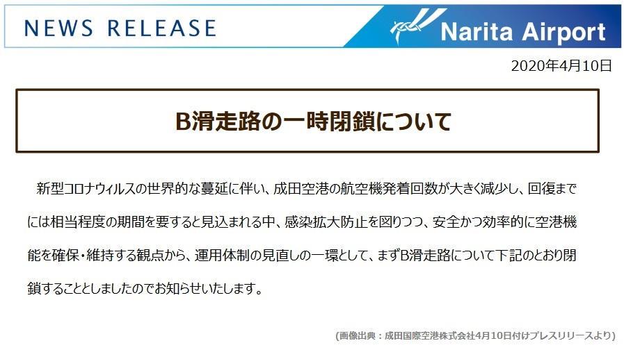 成田空港のB滑走路が4月12日から一時閉鎖に