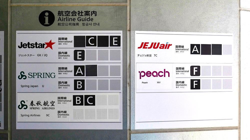 【令和2年4月4日実施】成田空港の一部LCC便が到着ターミナルを変更
