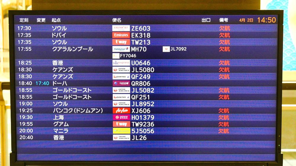成田空港の欠航状況