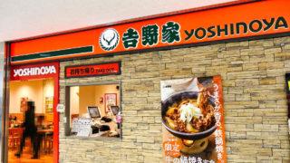 成田空港内の『吉野家』は値段が微妙に高いことに注意!