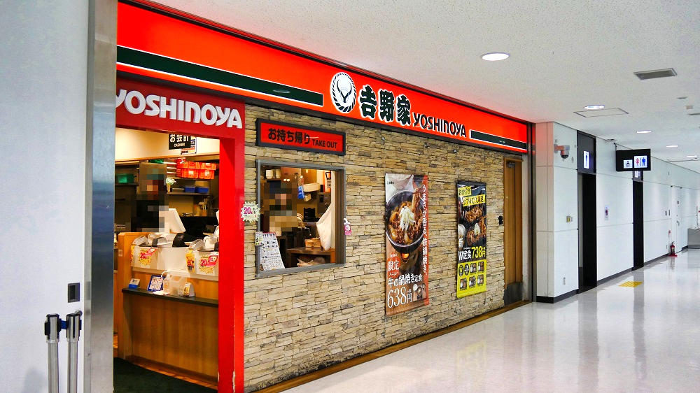 吉野家「成田国際空港第2本館店」
